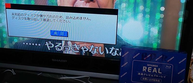 @ 素人修理、BD-R以外使えます。:三菱 REAL BD/DVD ブルーレイレコーダー DVR-BZ250 ジャンク(250-2)_BD-R挿入でエラー。純正をDISK使用
