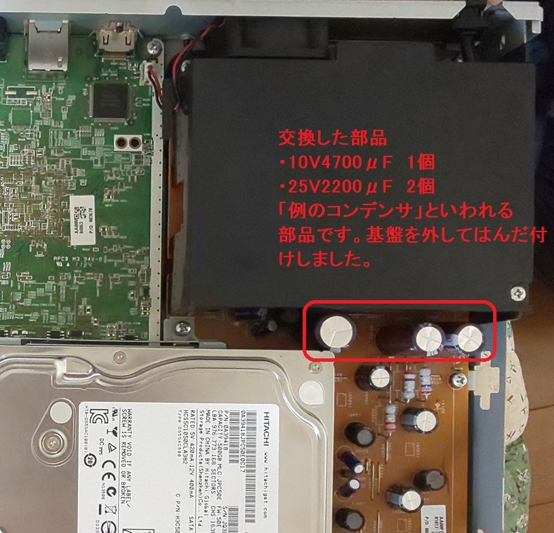 @ 素人修理、BD-R以外使えます。:三菱 REAL BD/DVD ブルーレイレコーダー DVR-BZ250 ジャンク(250-2)_例のコンデンサ交換しました