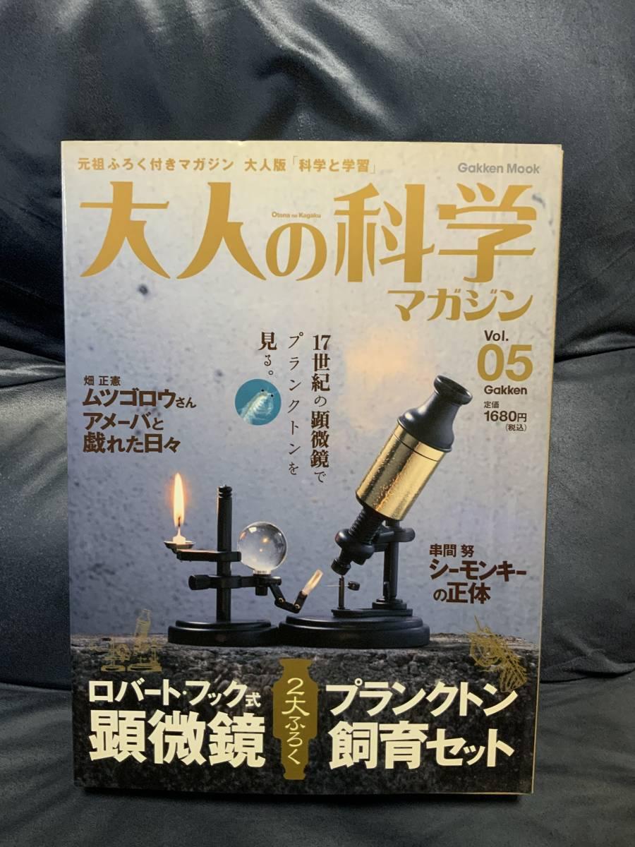 大人の科学マガジン Vol.05 ふろくロバート・フック式顕微鏡 他_画像1