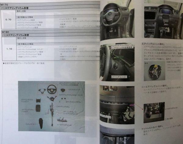 【即決】構造調査シリーズ/フォルクスワーゲン ティグアン 5NDFGF j-865_画像4