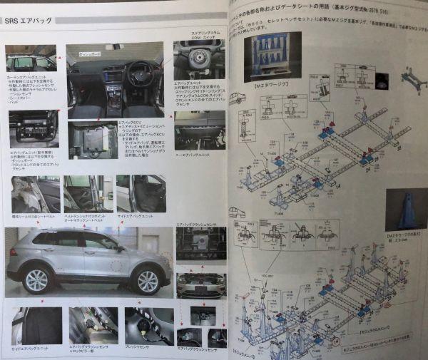 【即決】構造調査シリーズ/フォルクスワーゲン ティグアン 5NDFGF j-865_画像5