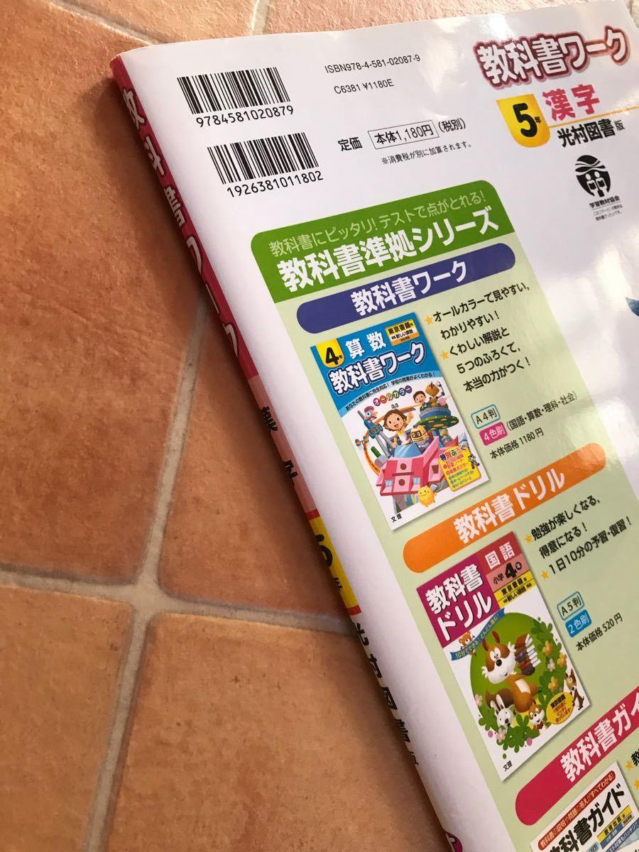 未使用 教科書ワーク漢字 光村図書版 5年