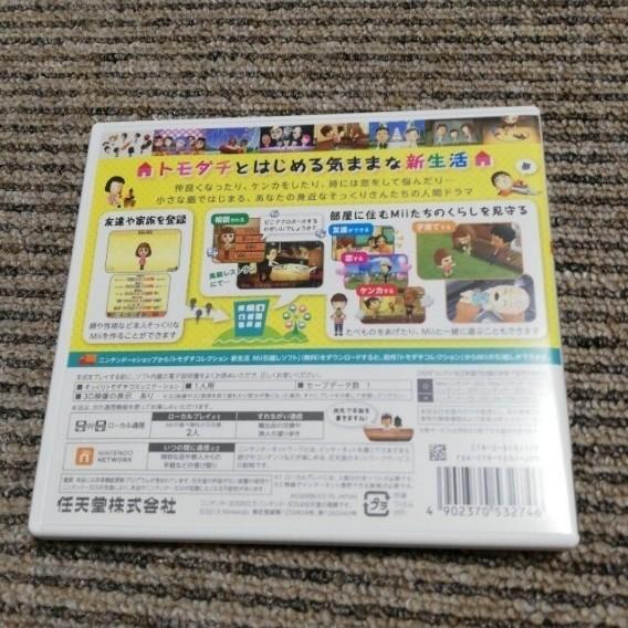 トモダチコレクション 新生活(ハッピープライスセレクション) 3DS