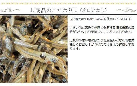 小袋 アーモンドフィッシュ 100袋 お徳用パック 給食用 国産小魚_画像6
