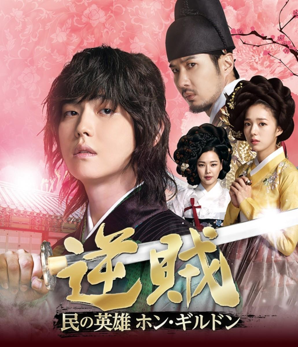 (ケース付) 韓国ドラマ 逆賊~ホンギルドン~ Blu-ray ブルーレイ