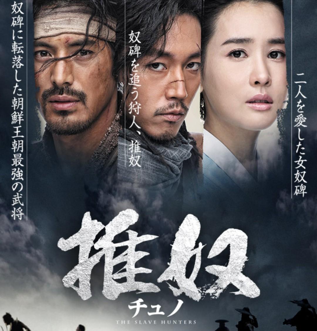 *難あり*Blu-ray (ケース付き) 韓国ドラマ 推奴 チュノ ブルーレイ