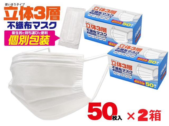 【2箱/100枚】 使い捨てマスク 個包装タイプ 立体3層 不織布マスク 1箱50枚入り 9.5×17.5cm ふつうサイズ_画像1