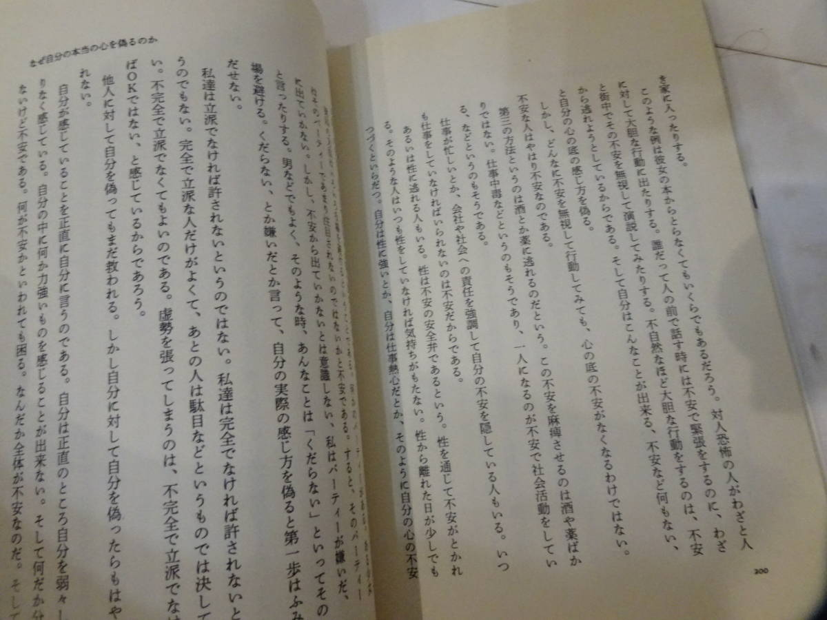 ▼古本 自立と孤独の心理学 加藤諦三 (著者)_画像3