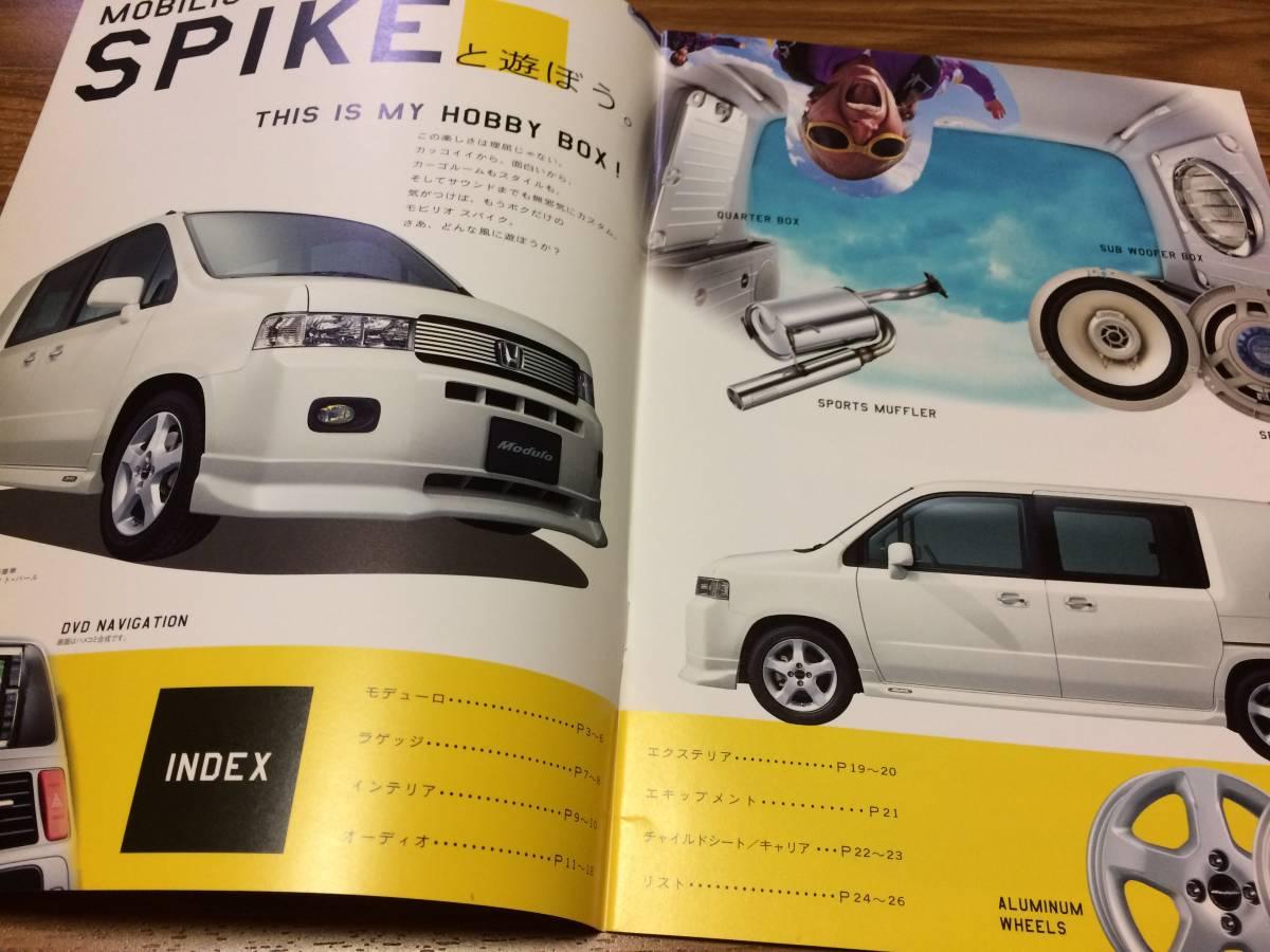 ★モビリオ スパイク★GK1・GK2★カタログ★アクセサリーカタログ★(43)_画像8