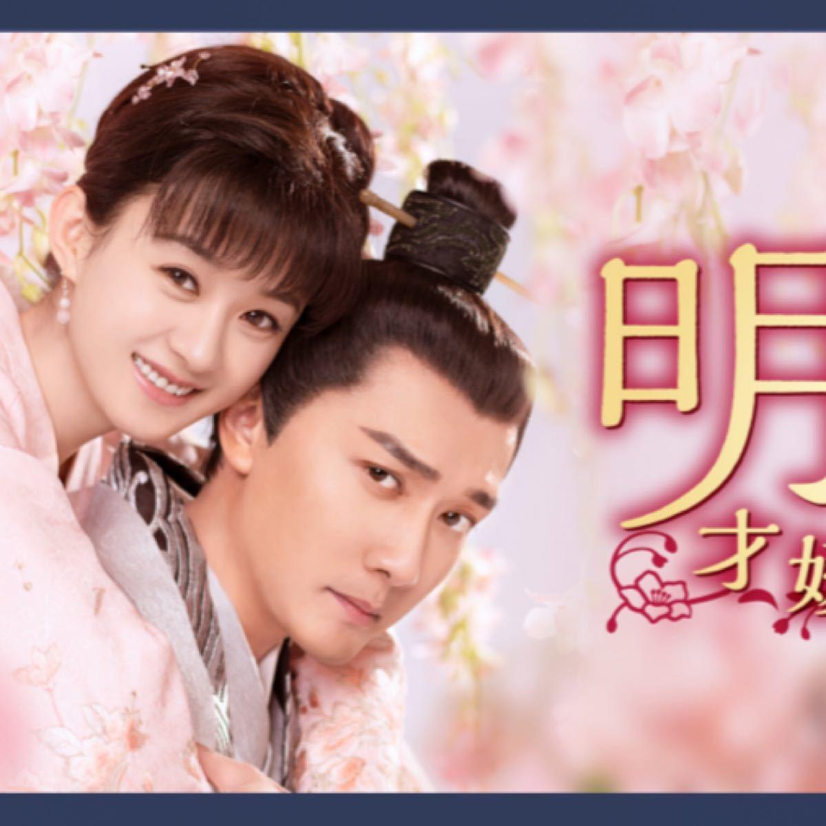 明蘭・才媛の春 Blu-ray
