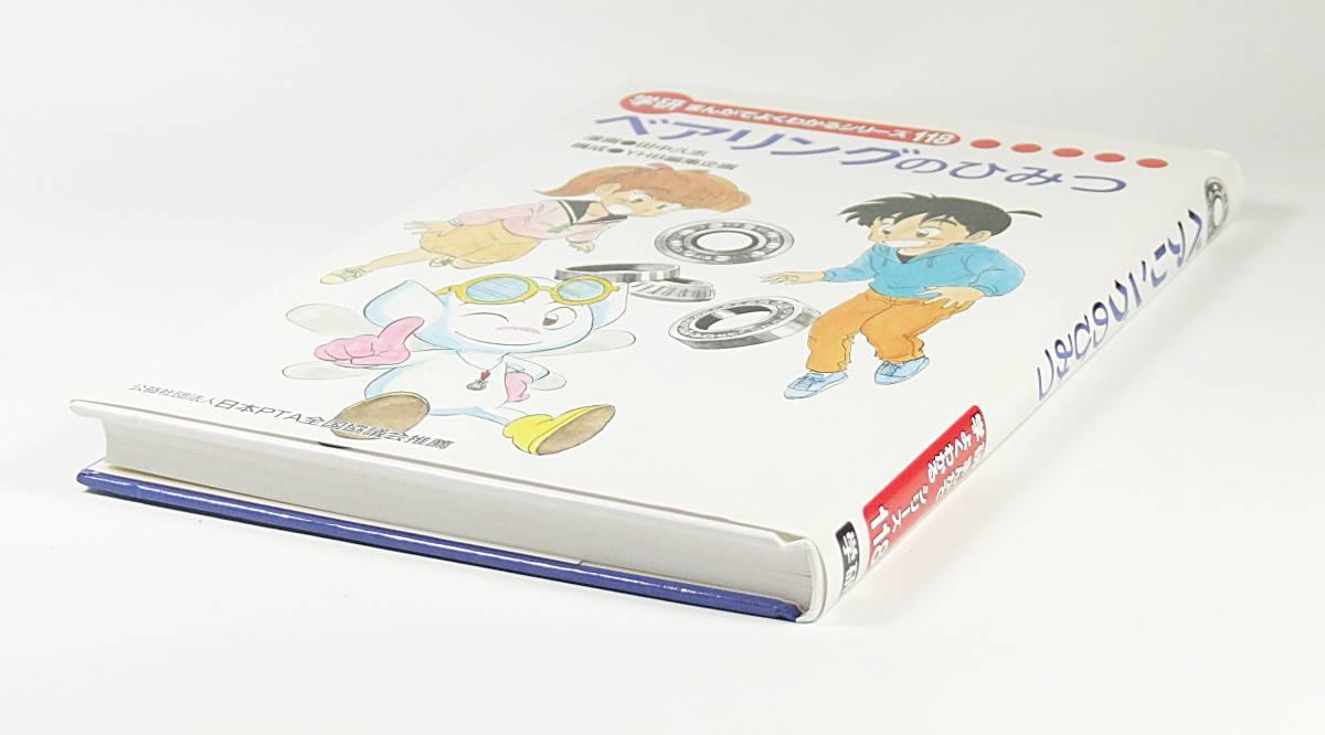 ベアリングのひみつ 学研 まんがでよくわかるシリーズ118 田中久志 YHB編集企画 _画像3