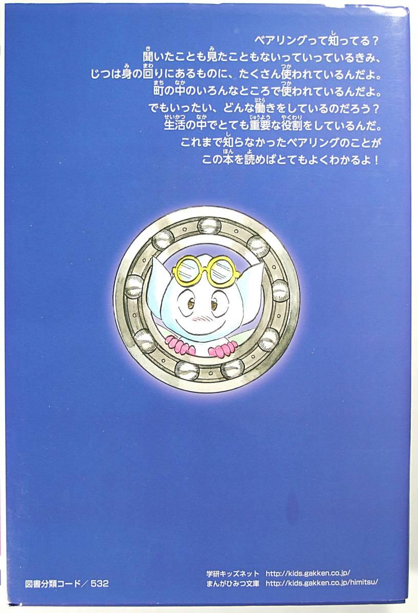 ベアリングのひみつ 学研 まんがでよくわかるシリーズ118 田中久志 YHB編集企画 _画像2