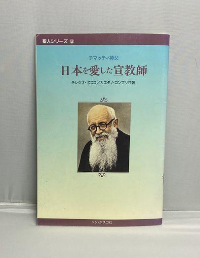チマッティ神父 日本を愛した宣教師 テレジオ・ボスコ/ガエタノ・コンプリ 2001年初版 ドン・ボスコ社