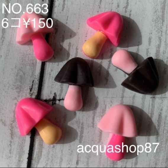 キノコのお菓子デコパーツ6個150円
