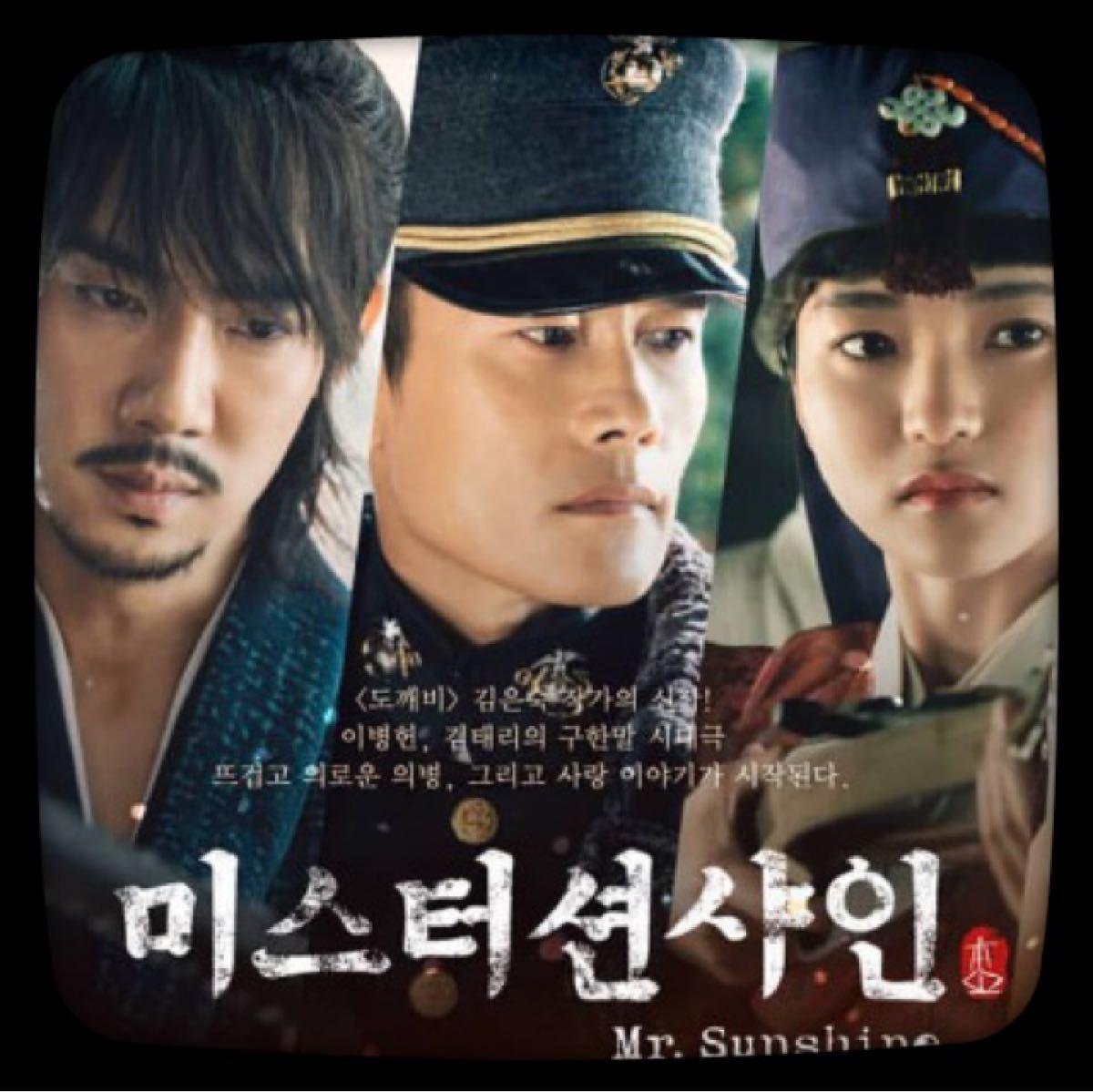 【ミスターサンシャイン】Blu-ray 韓国ドラマ 韓流