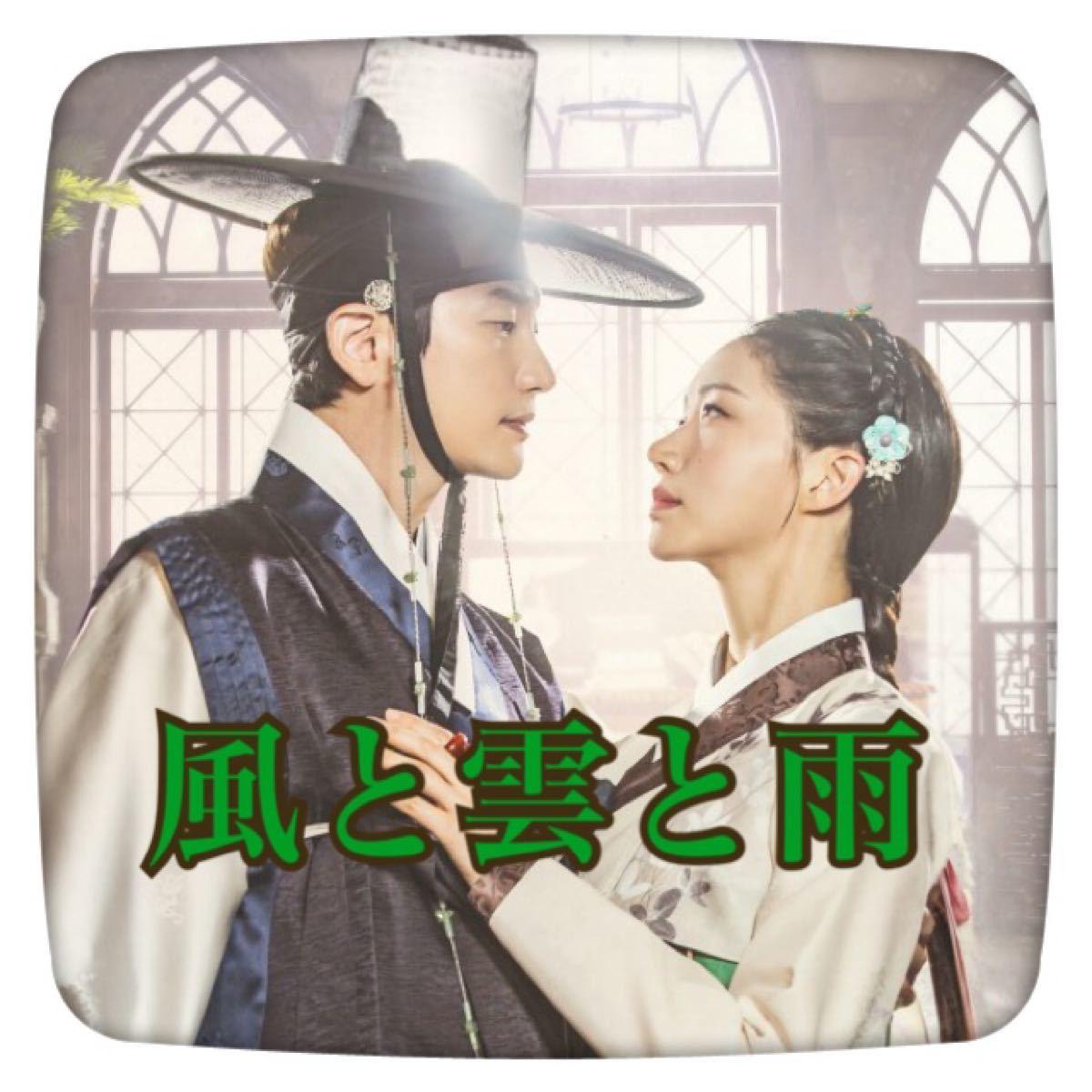 【風と雲と雨】Blu-ray 韓国ドラマ 韓流