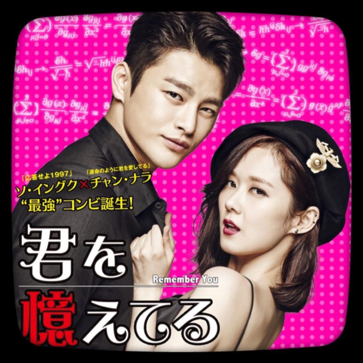 【君を憶えてる】Blu-ray 韓国ドラマ 韓流