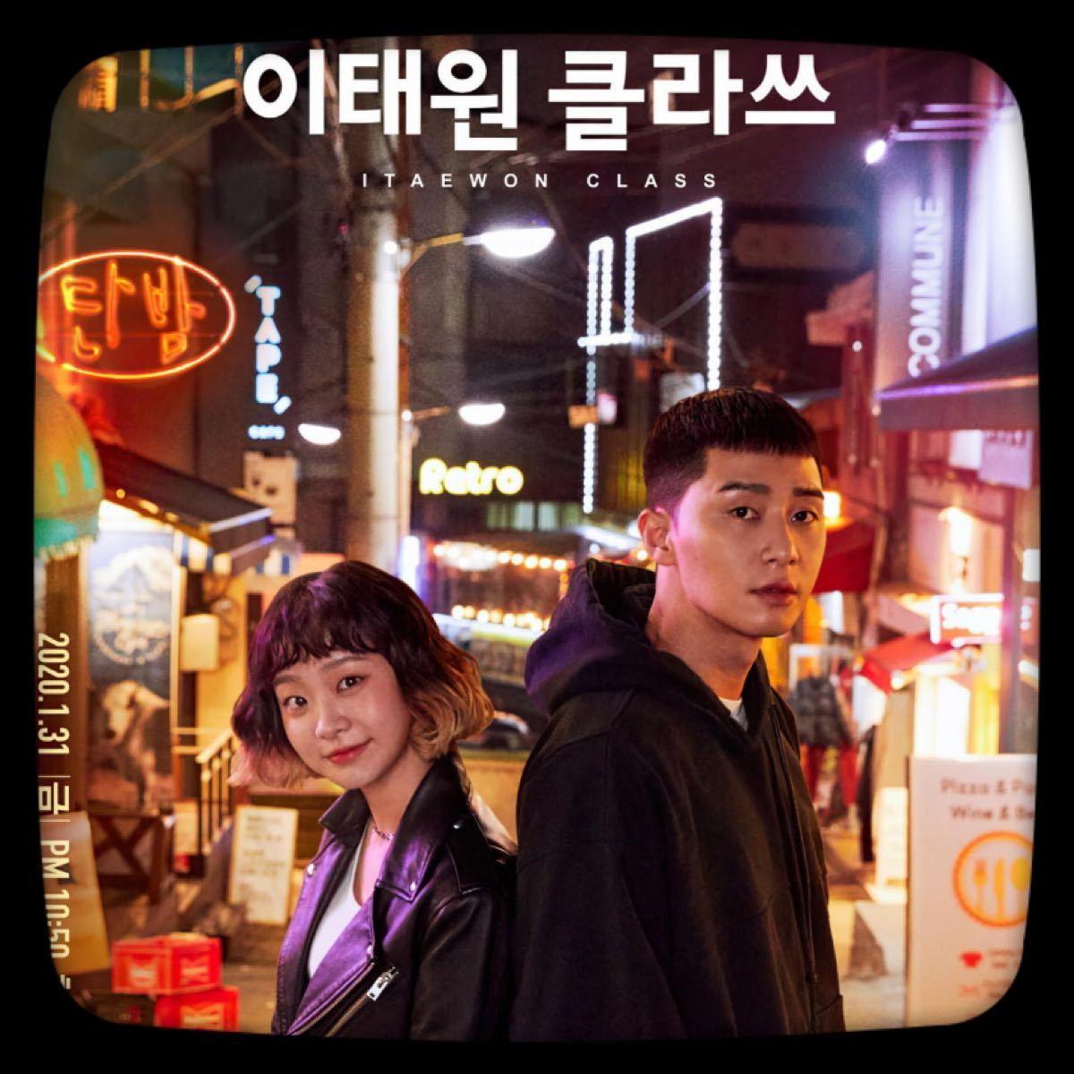 【梨泰院クラス】Blu-ray 韓国ドラマ 韓流