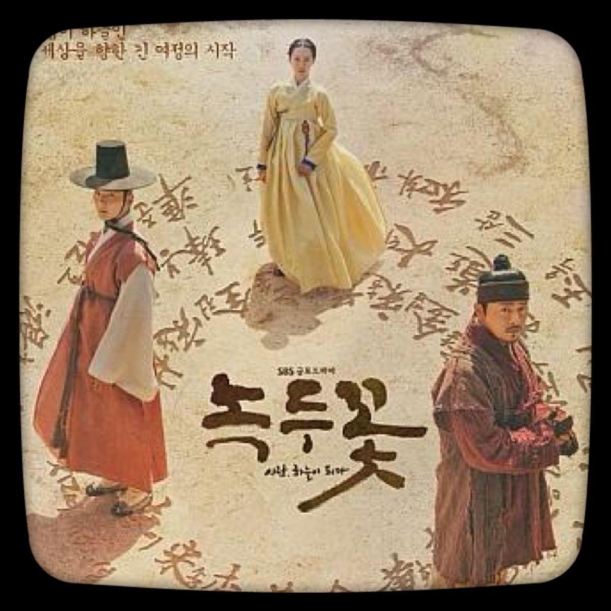 【緑豆の花】Blu-ray 韓国ドラマ 韓流