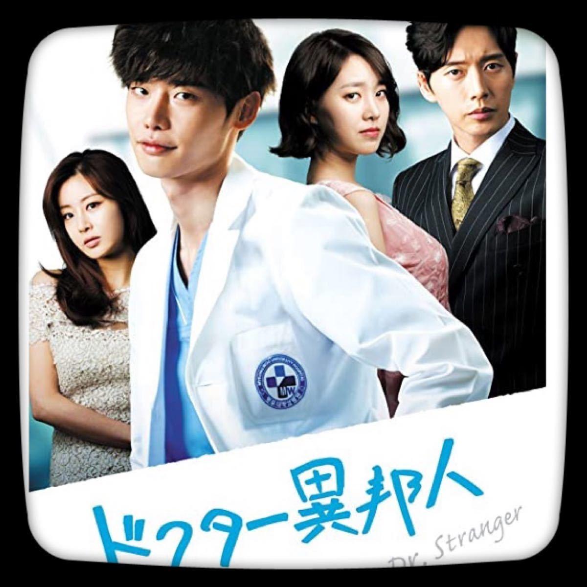 【ドクター異邦人】Blu-ray 韓国ドラマ 韓流