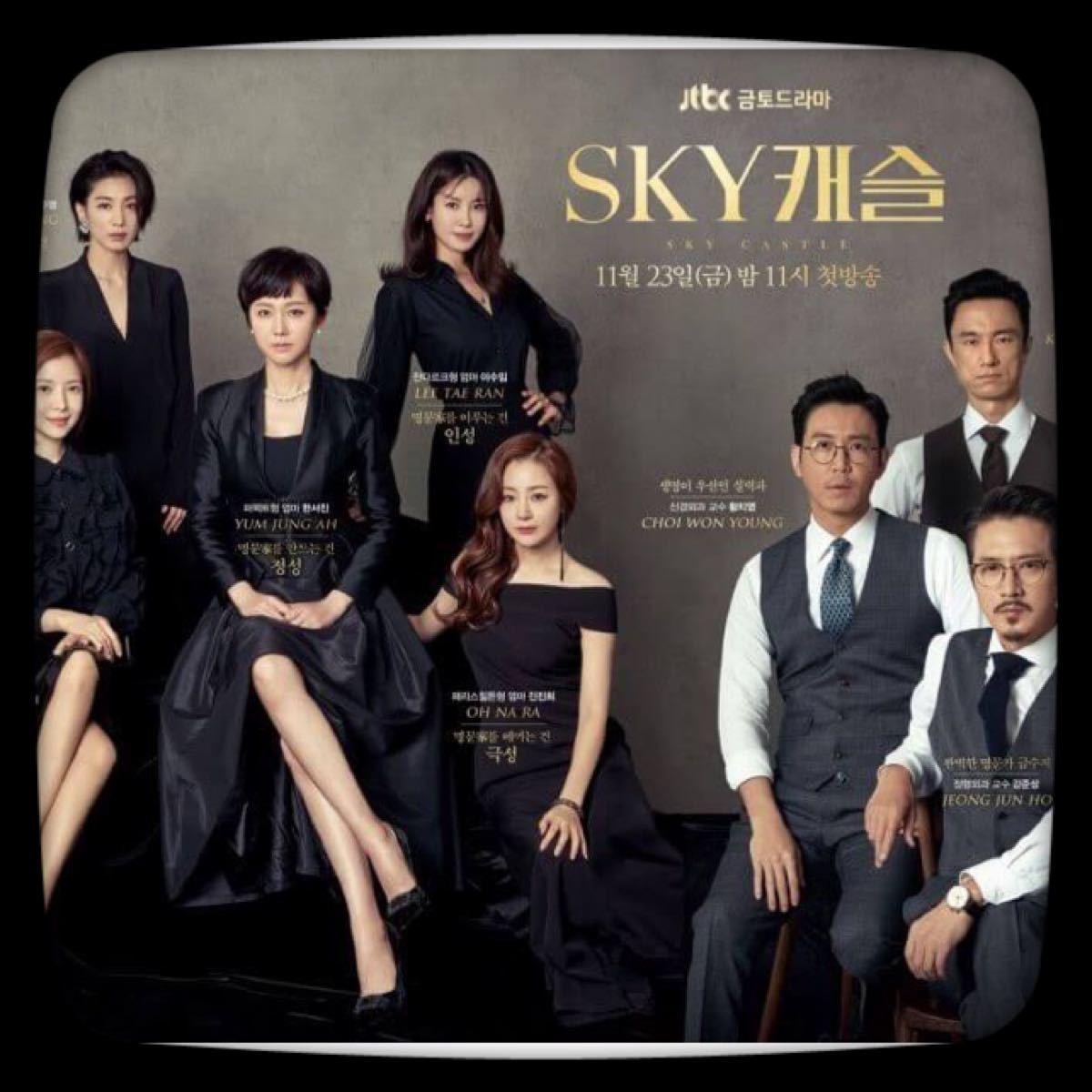 【スカイキャッスル】Blu-ray 韓国ドラマ 韓流