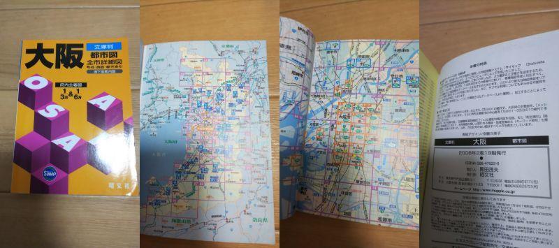 【送料込】都市地図4種 東京区分地図1993年 文庫版首都圏地図2004年 文庫版大阪都市図2008年 神奈川県都市1995年 昭文社 <匿名発送>_画像5