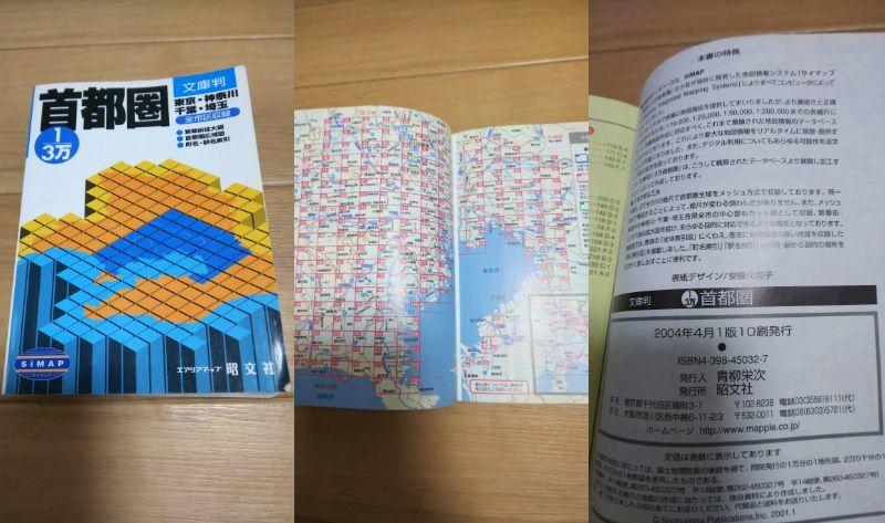 【送料込】都市地図4種 東京区分地図1993年 文庫版首都圏地図2004年 文庫版大阪都市図2008年 神奈川県都市1995年 昭文社 <匿名発送>_画像4