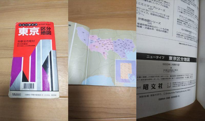 【送料込】都市地図4種 東京区分地図1993年 文庫版首都圏地図2004年 文庫版大阪都市図2008年 神奈川県都市1995年 昭文社 <匿名発送>_画像2