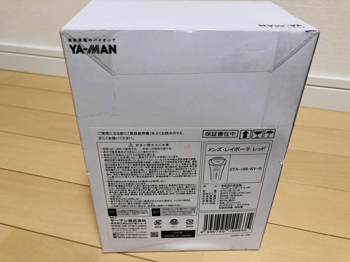 新品未使用 送料込 ヤーマン YA-MAN メンズ レイボーテ Rei Beaute 脱毛器 レッド STA-186-NY-R