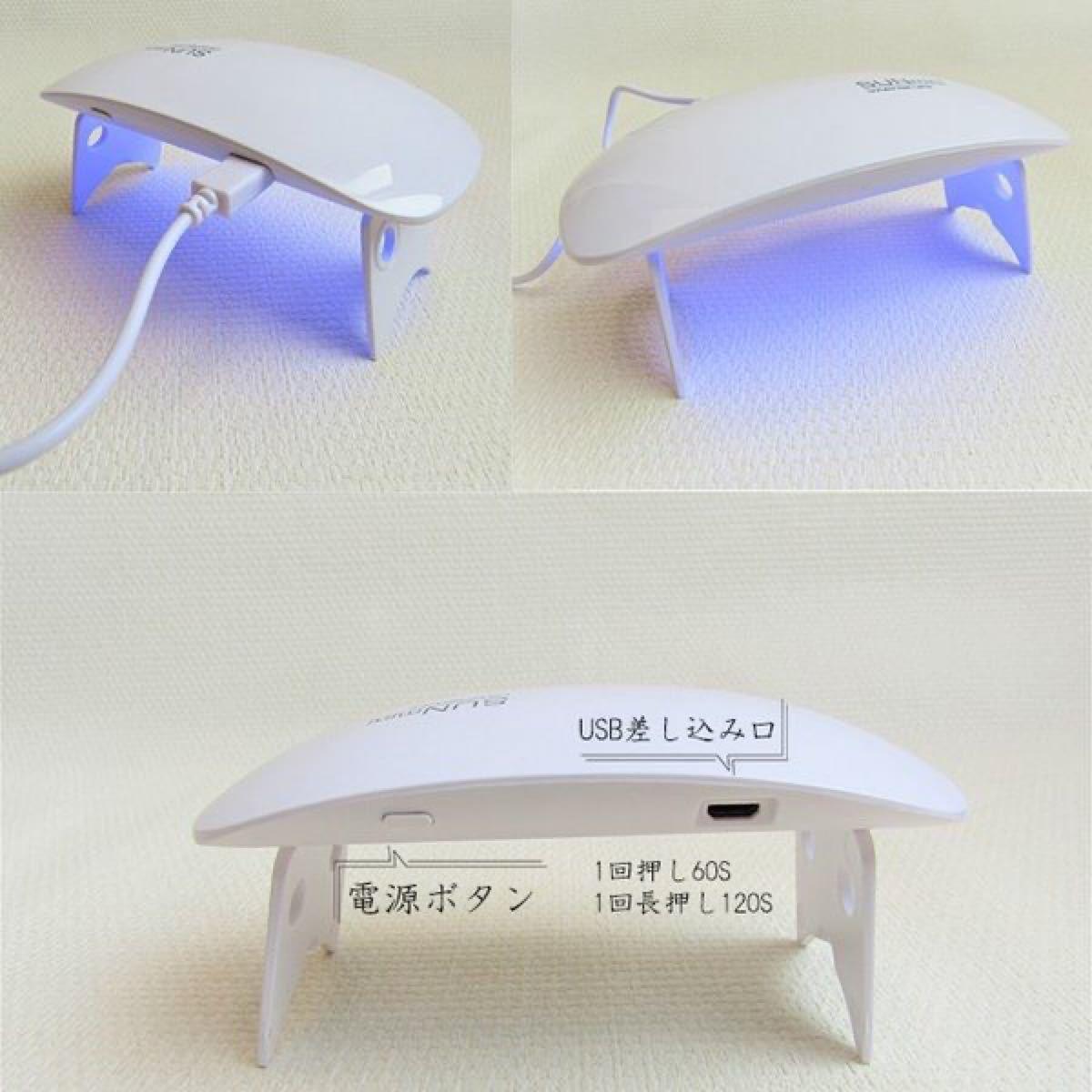 UV LED ライト ネイルライト ジェルネイル 6w 薄型 軽量 レジン 硬化