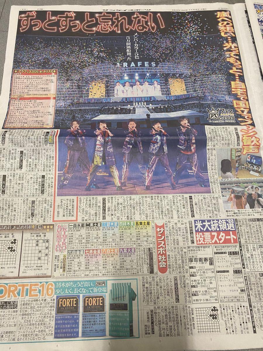 サンスポ 嵐フェス特集号(2020年11月4日発売)☆永久保存版☆