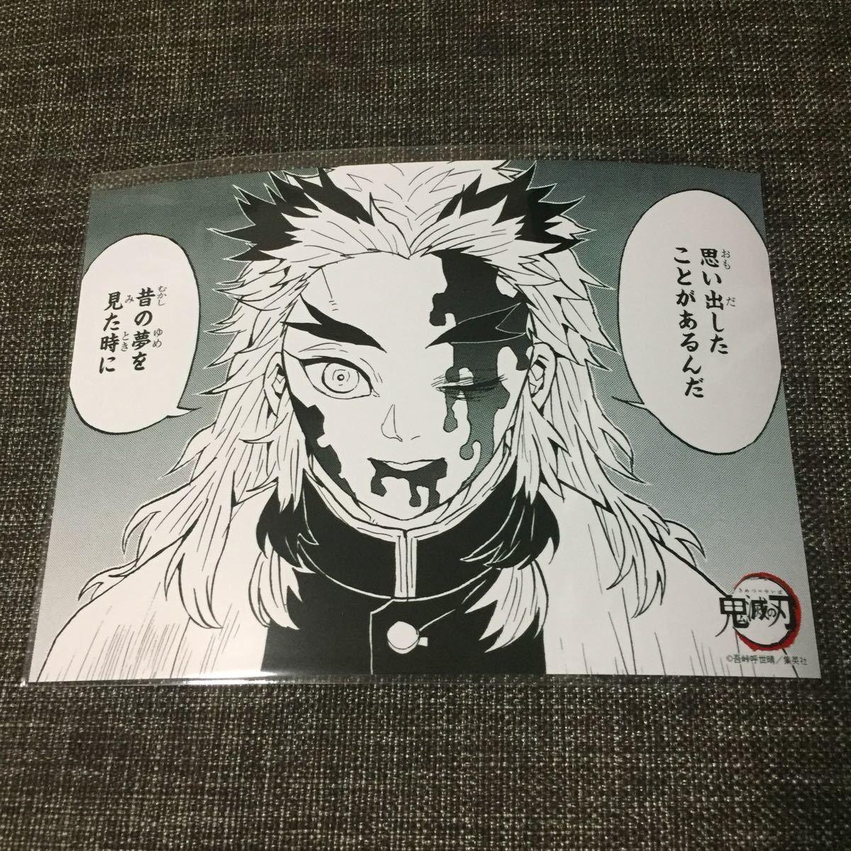 鬼滅の刃 2Lプレミアムブロマイド [J] 煉獄杏寿郎 ジャンプ 劇場 無限列車