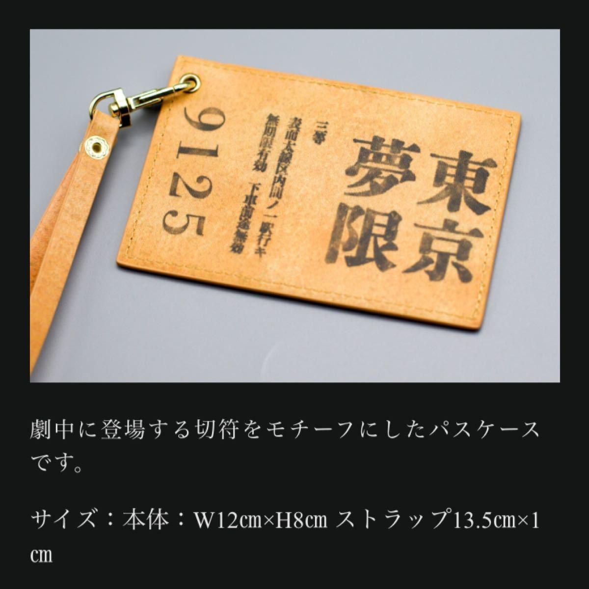 鬼滅の刃 劇場版  無限列車 切符 パスケース 煉獄杏寿郎 魘夢 猗窩座 あかざ