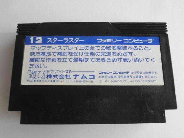 送料無料 即決 任天堂 ファミコン FC スターラスター シューティング ナムコ レトロ ゲーム ソフト z696