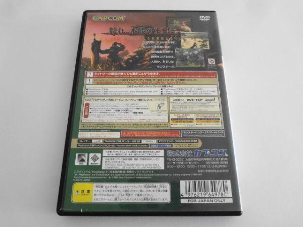 送料無料 即決 ケース割れあり ソニー sony プレイステーション2 PS2 プレステ2 MONSTER HUNTER アクション モンハン ゲーム ソフト z809