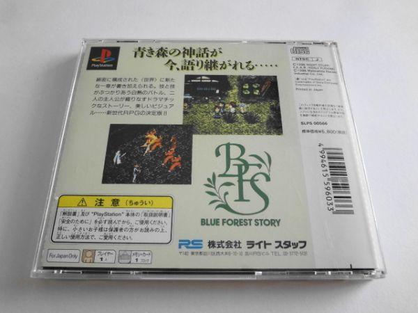 送料無料 即決 ソニー sony プレイステーション PS 1 プレステ ブルーフォレスト物語 風の封印 RPG レトロ ゲーム ソフト z910