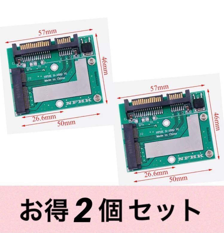 2個セット mSATA SSD → SATA 2.5インチ 変換アダプター 緑