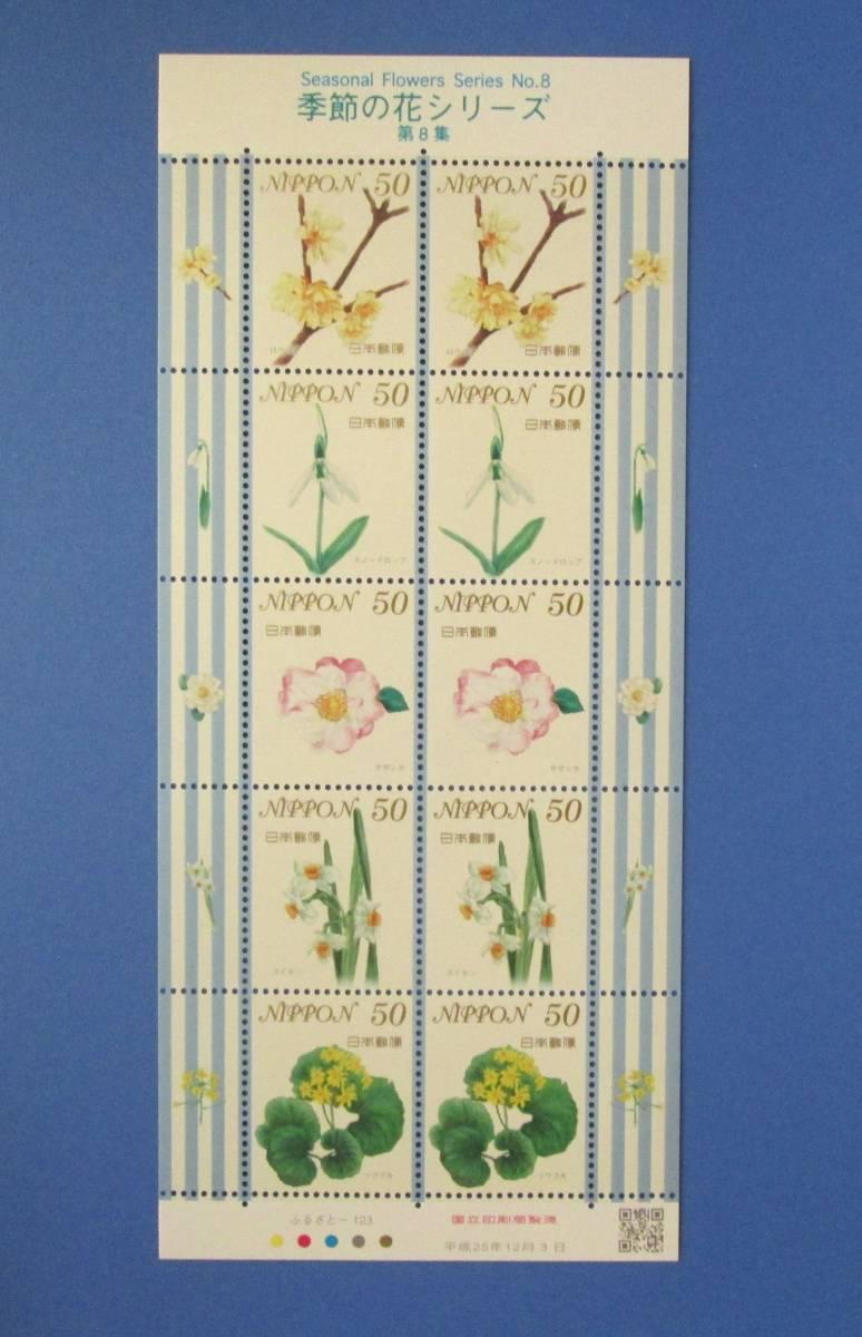 記念切手4617 季節の花シリーズ 第8集 2014年発売 50円x10枚 ふるさと切手シート