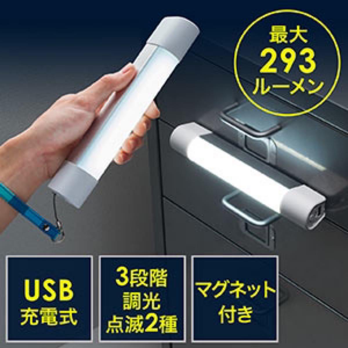 サンワサプライUSB充電式LEDハンディライトマグネット付き800-LED015