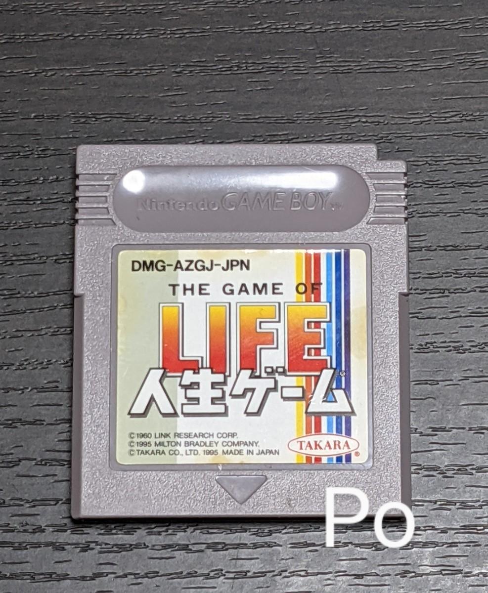 ゲームボーイ 人生ゲーム