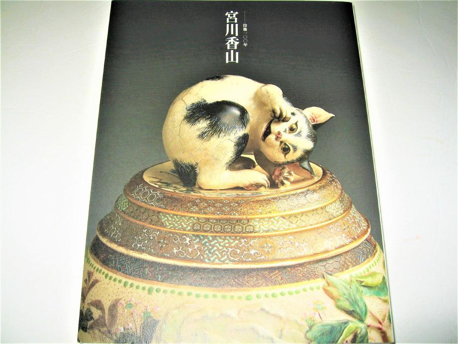 ◇【アート】没後100年 宮川香山・2016年◆明治時代の陶芸家◆高浮彫・真葛焼◆パリ万国博覧会 超絶技巧