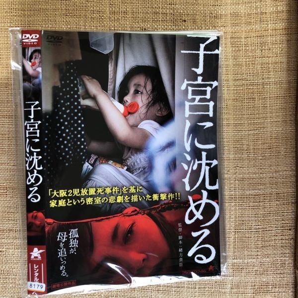 を 沈める 子宮 実話の映画化『子宮に沈める』と大阪二児放置死事件の違い・感想・評価など