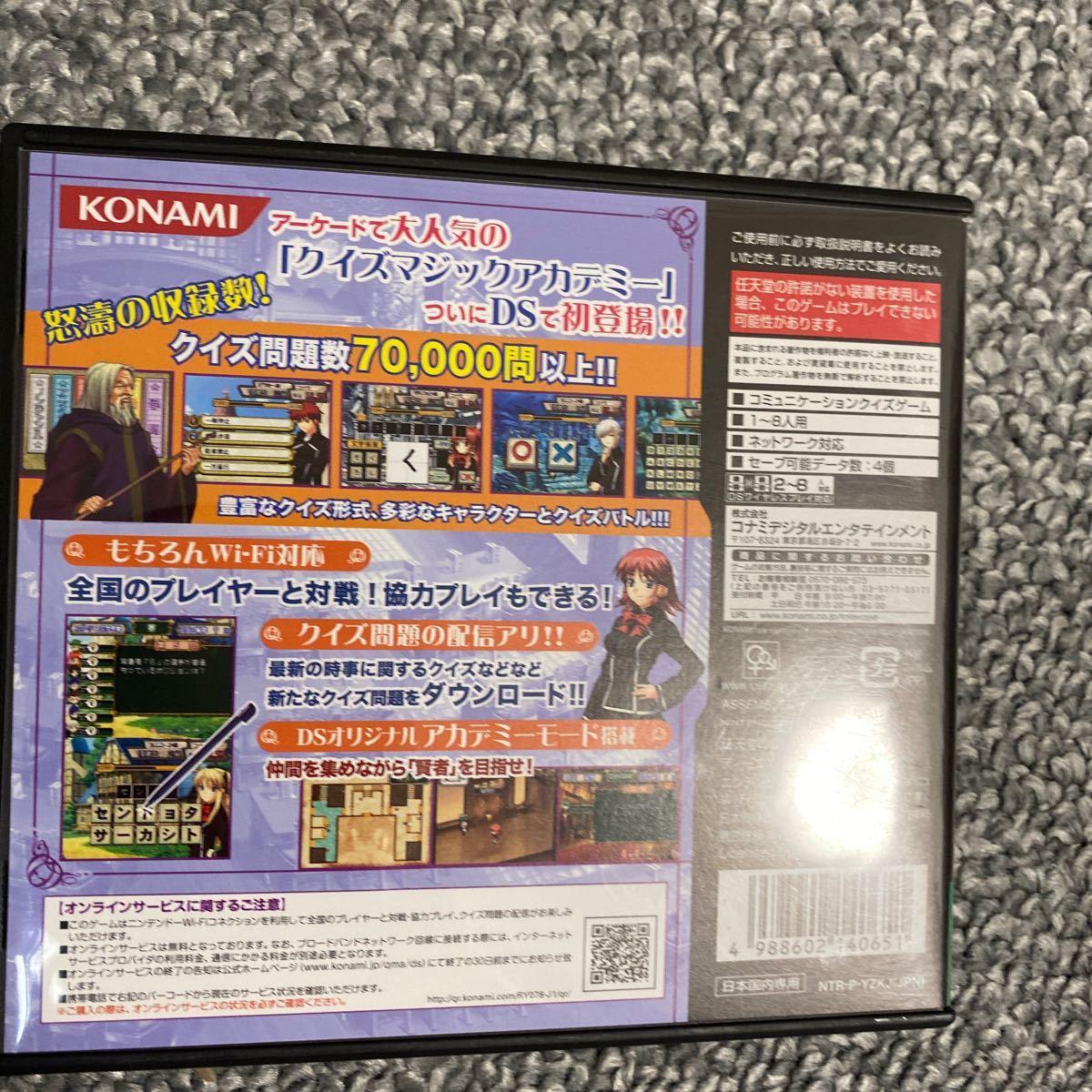 Nintendo DS用ソフト「クイズマジックアカデミーDS」