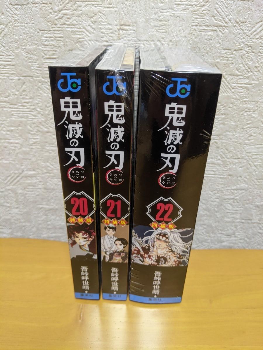 鬼滅の刃 【20~22巻】 特装版及び同梱版 (シュリンク包装)