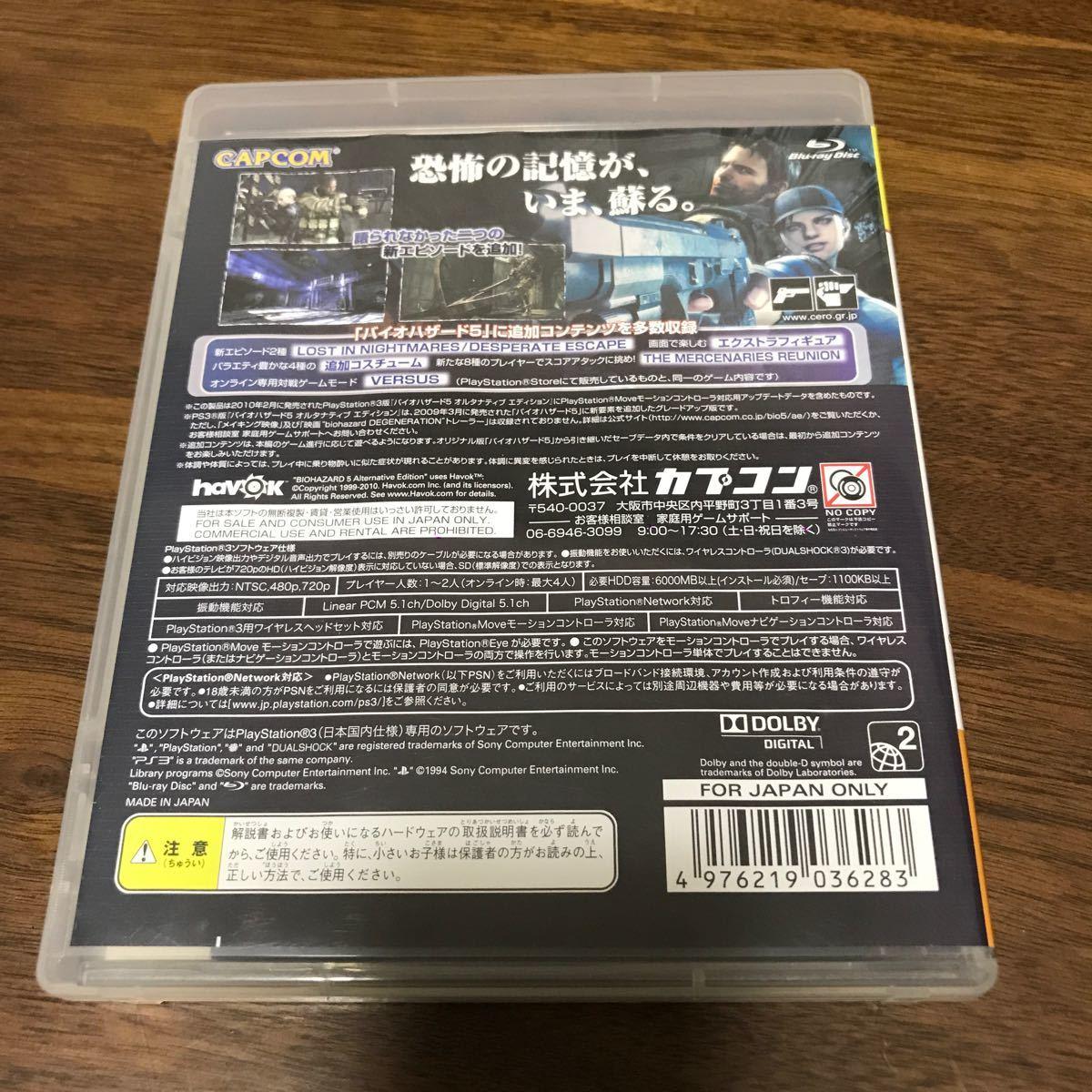 1/18までこの価格 美品 最安値【PS3】 バイオハザード5 オルタナティブ エディション