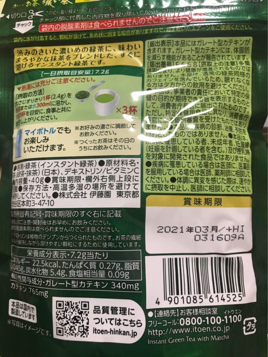 伊藤園 体脂肪を減らす おーいお茶濃い茶 3袋セット