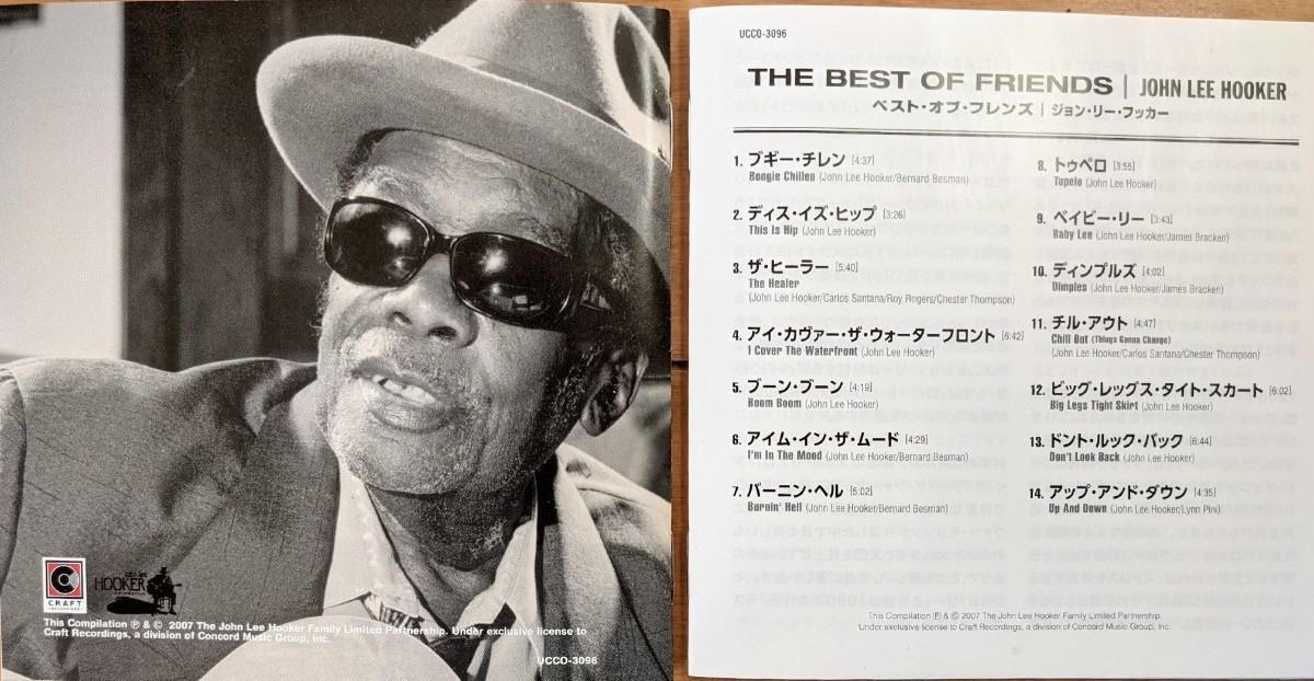 ジョン・リー・フッカー ベスト・オブ・フレンズ 【CD】