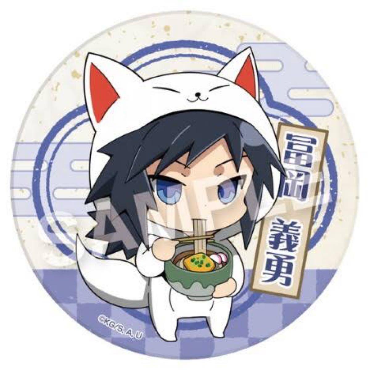 鬼滅の刃 パジャキャラコースター第5弾 冨岡義勇