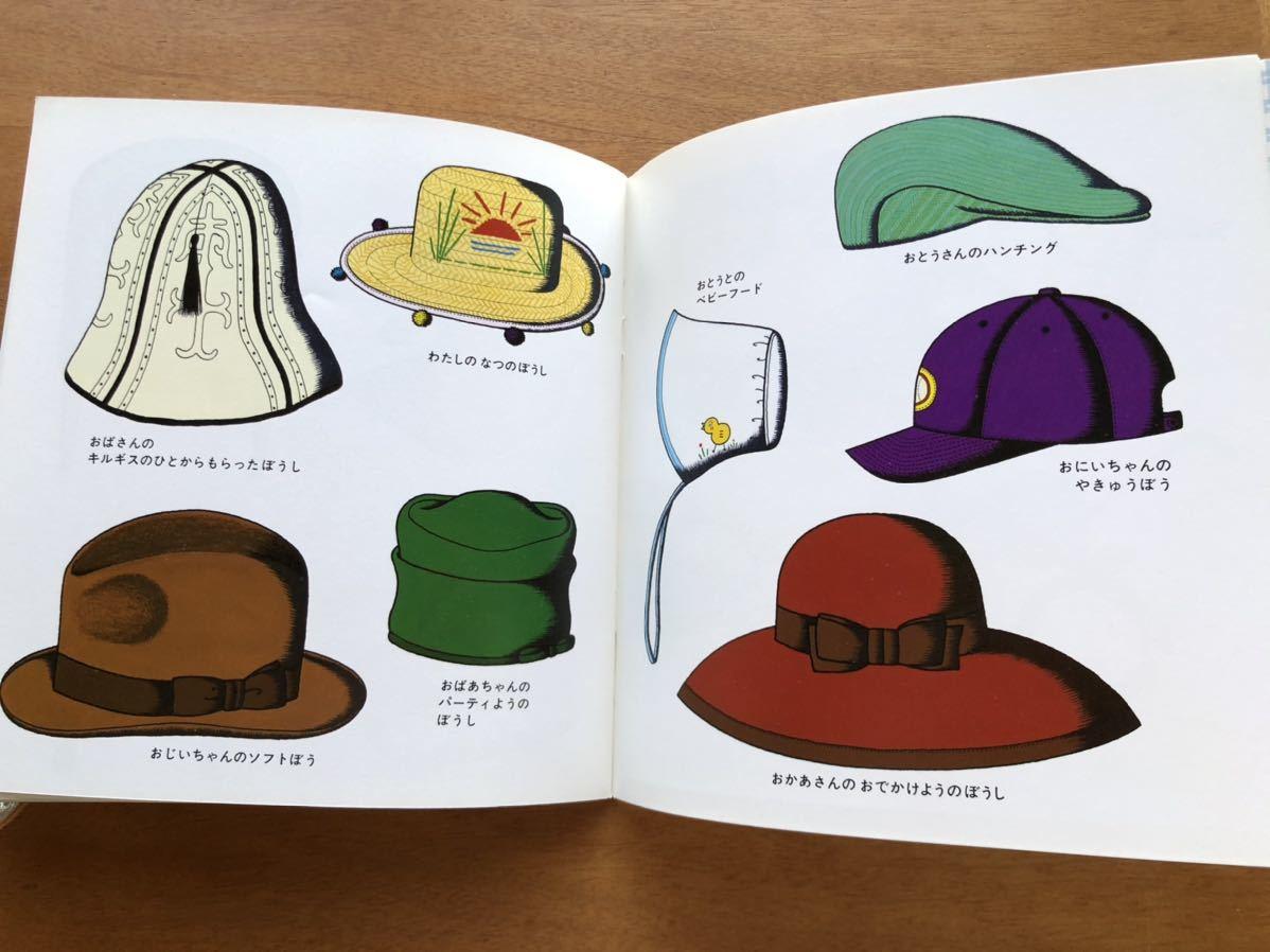 年少版こどものとも ものものずかん 土橋とし子1996年 初版 絶版 古い 絵本 昭和レトロ 靴 眼鏡 鞄 折り込みふろく 絵本のたのしみ
