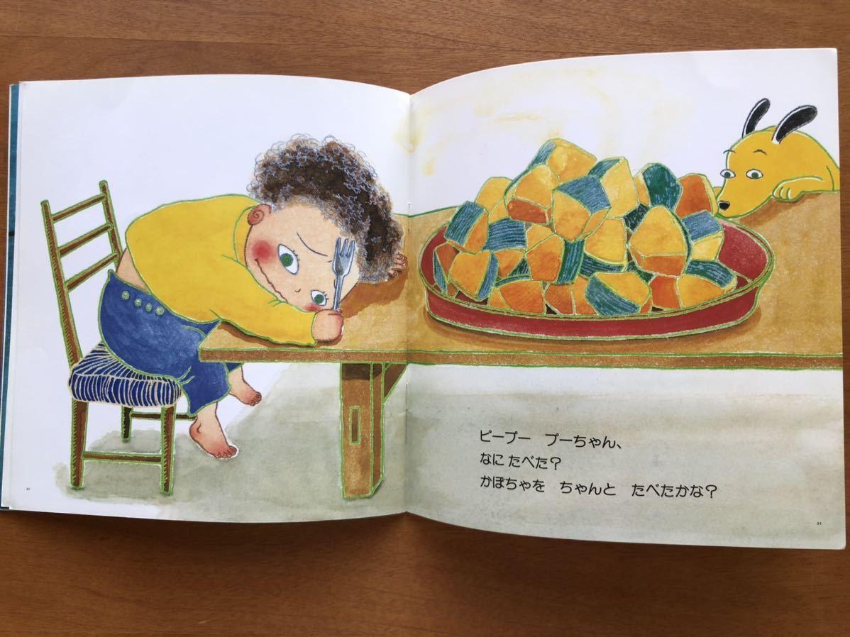 年少版こどものとも なに たべた? 木坂涼 アンヴィル奈宝子 1996年 初版 絶版 動物 古い 絵本